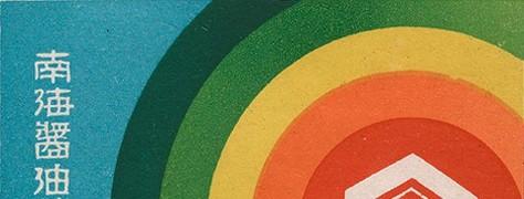 Vintage Color & Design: Japanese Matchbox Labels